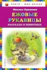 Пришвин М.М.. Ежовые рукавицы: рассказы о животных (ил. В. Н. Белоусова и М. Б. Белоусовой)