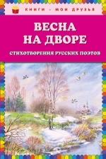 Весна на дворе. Стихотворения русских поэтов (ил. В. Канивца)