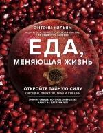 Уильям Э.. Еда, меняющая жизнь. Откройте тайную силу овощей, фруктов, трав и специй (с гранатом)