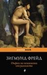 Фрейд З.. Очерки по психологии сексуальности