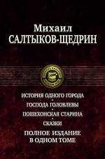Салтыков-Щедрин М.Е.. Полное издание в одном томе