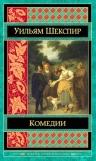 Шекспир У.. Комедии