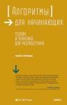 Луридас П.. Алгоритмы для начинающих. Теория и практика для разработчика