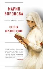 Воронова М.В.. Сестра милосердия