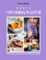 Кравцова М.. Книга счастливых рецептов