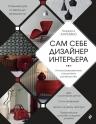 Ахремко В.А.. Сам себе дизайнер интерьера. Иллюстрированное пошаговое руководство