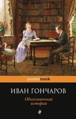 Гончаров И.А.. Обыкновенная история