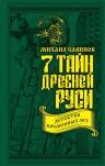 Савинов М.А.. 7 тайн Древней Руси. Детектив Временных лет