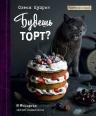 Куприн О.. Будешь торт?