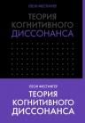 Фестингер Л.. Теория когнитивного диссонанса