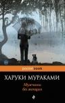 Мураками Х.. Мужчины без женщин