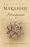 Маканин В.С.. Антиутопия