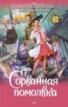 Вонсович Б., Лукьянова Т.. Сорванная помолвка