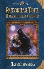 Зарубина Д.Н.. Радужная топь. Избранники Смерти
