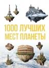 1000 лучших мест планеты, которые нужно увидеть за свою жизнь. 3-е изд. испр. и доп.