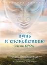 Бульба Е.В.. Путь к спокойствию. Учение Будды