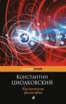 Циолковский К.Э.. Космическая философия