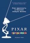 Леви Л.. PIXAR. Перезагрузка. Гениальная книга по антикризисному управлению