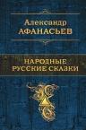 Афанасьев А.Н.. Народные русские сказки