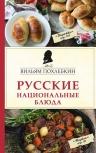 Похлебкин В.В.. Русские национальные блюда