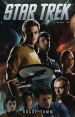 Джонсон М.. Star Trek. Том 6: После тьмы