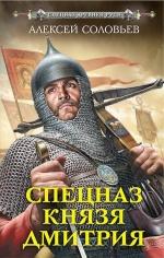 Соловьев А.И.. Спецназ князя Дмитрия