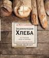 Кайзер Э.. Ларусс. Энциклопедия хлеба
