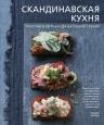 Аурель Б.. Скандинавская кухня. Простая и уютная еда на любой случай