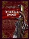 Белянин А.О.. Грузинское оружие