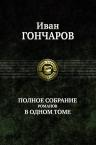 Гончаров И.А.. Полное собрание романов в одном томе