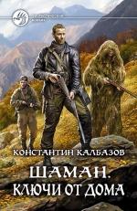 Калбазов К.Г.. Шаман. Ключи от дома