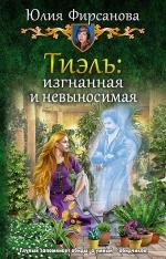Фирсанова Ю.А.. Тиэль: изгнанная и невыносимая