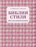 Найденская Н.Г., Трубецкова И.А.. Библия стиля. Дресс-код успешной женщины (фактура ткани)