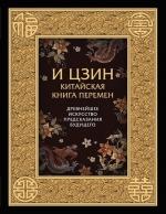 И ЦЗИН. Китайская книга перемен. Древнейшее искусство предсказания будущего.