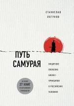 Логунов С.. Путь самурая. Внедрение японских бизнес-принципов в российских реалиях
