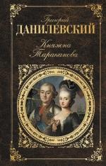 Данилевский Г.П.. Княжна Тараканова
