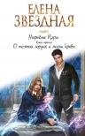 Звездная Е.. Мертвые Игры. Книга третья. О темных лордах и магии крови
