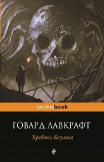Лавкрафт Г.Ф.. Хребты безумия