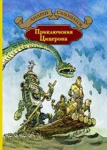 Саломатов А.В.. Приключения Цицерона