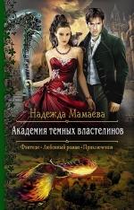 Мамаева Н.Н.. Академия темных властелинов
