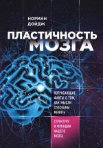 Рекомендуем новинку – книгу «Пластичность мозга»