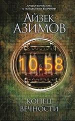 Азимов А.. Конец вечности