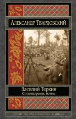 Твардовский А.Т.. Василий Теркин. Стихотворения. Поэмы