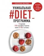 Маслова Е.. Уникальная #DIET_программа. 5 рационов. 125 счастливых рецептов. Минус 5-10 кг за месяц
