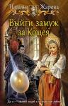 Жарова Н.С.. Выйти замуж за Кощея