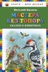 Бианки В.В.. Мастера без топора: сказки о животных (ил. М. Белоусовой)