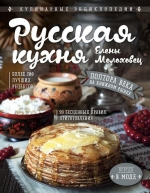 Молоховец Е.И.. Русская кухня Елены Молоховец