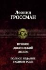 Гроссман Л.П.. Пушкин. Достоевский. Лесков. Полное издание в одном томе