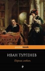 Тургенев И.С.. Первая любовь