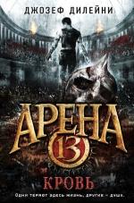 Рекомендуем новинку – книгу «Арена 13. Кровь»